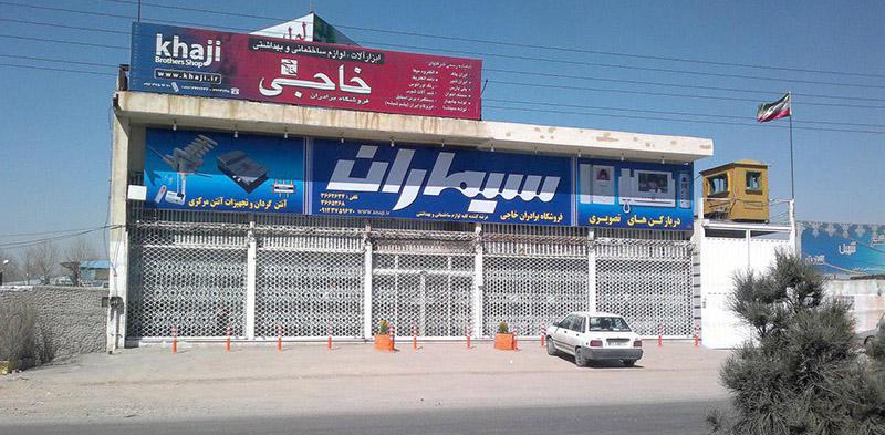 آرشیو خاجی