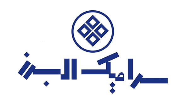 سرامیک البرز